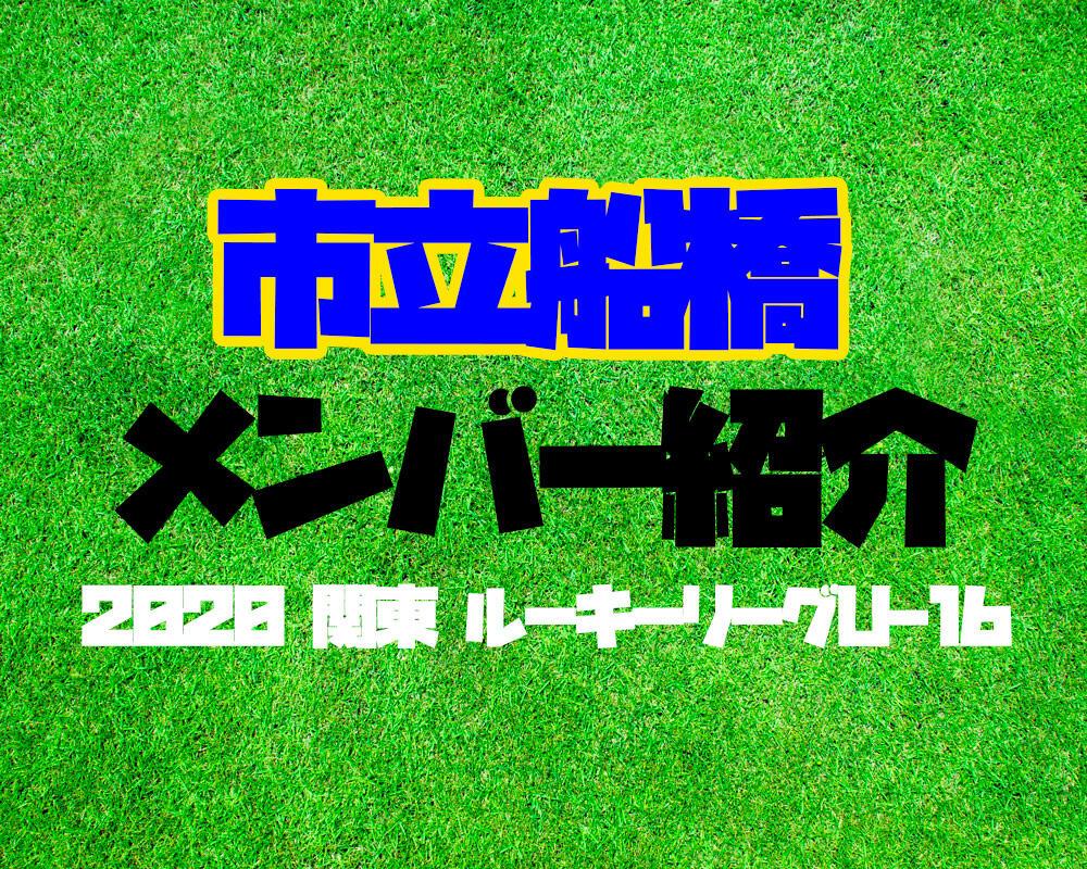 千葉の強豪・市立船橋高校サッカー部メンバー紹介【2020年度 関東 ルーキーリーグU-16】