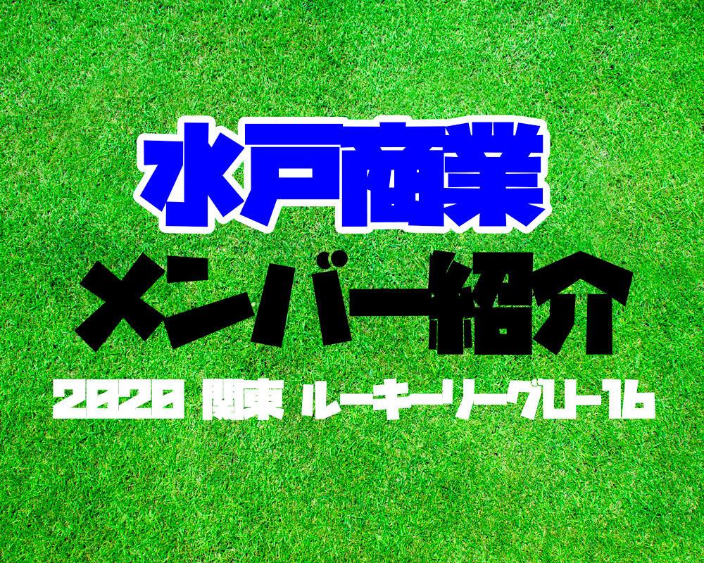 茨城の強豪・水戸商業高校サッカー部メンバー紹介【2020年度 関東 ルーキーリーグU-16】