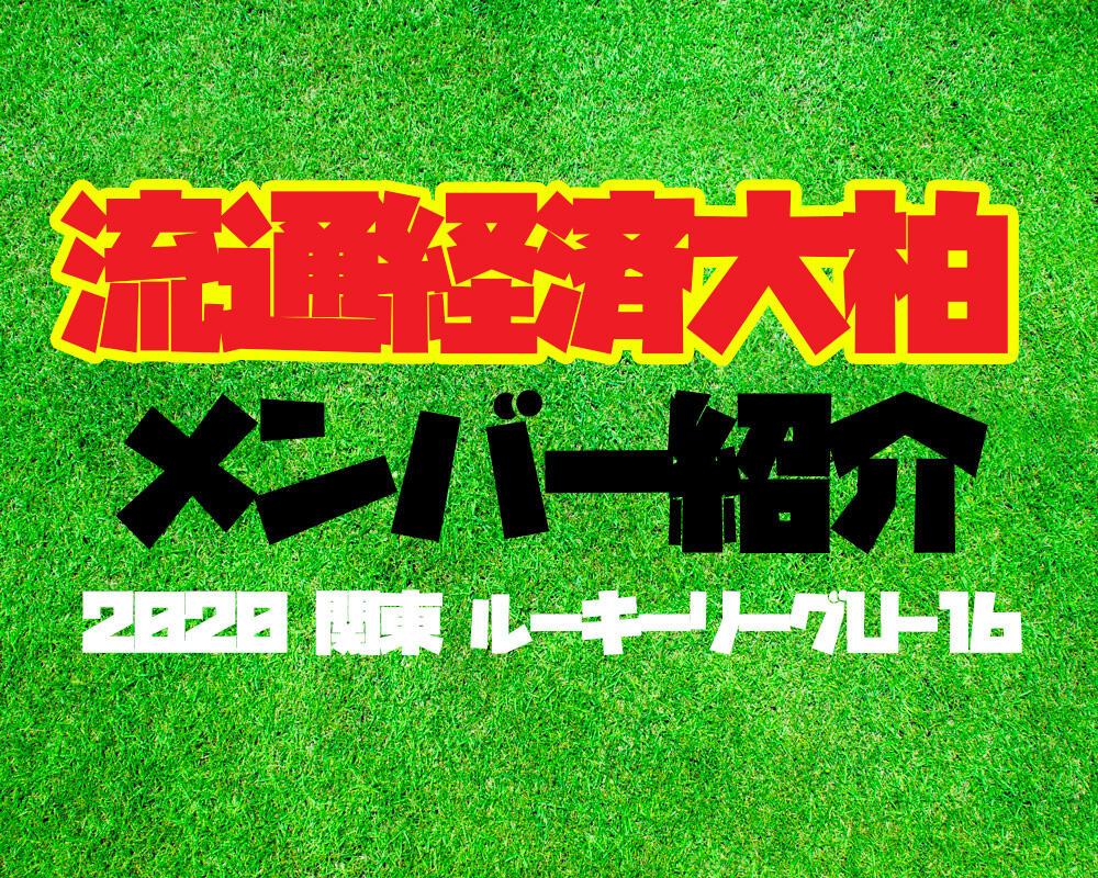 千葉の強豪・流通経済大柏高校サッカー部メンバー紹介【2020年度 関東 ルーキーリーグU-16】