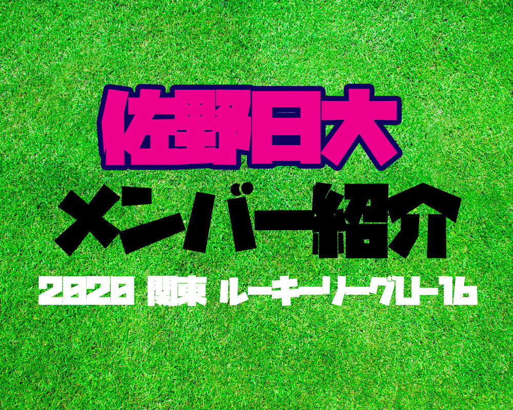 栃木の強豪・佐野日大高校サッカー部メンバー紹介【2020年度 関東 ルーキーリーグU-16】