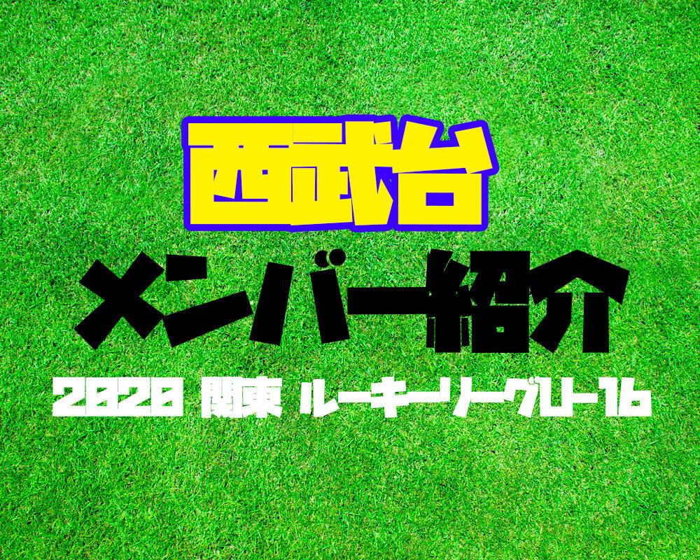 埼玉の強豪・西武台高校サッカー部メンバー紹介【2020年度 関東 ルーキーリーグU-16】