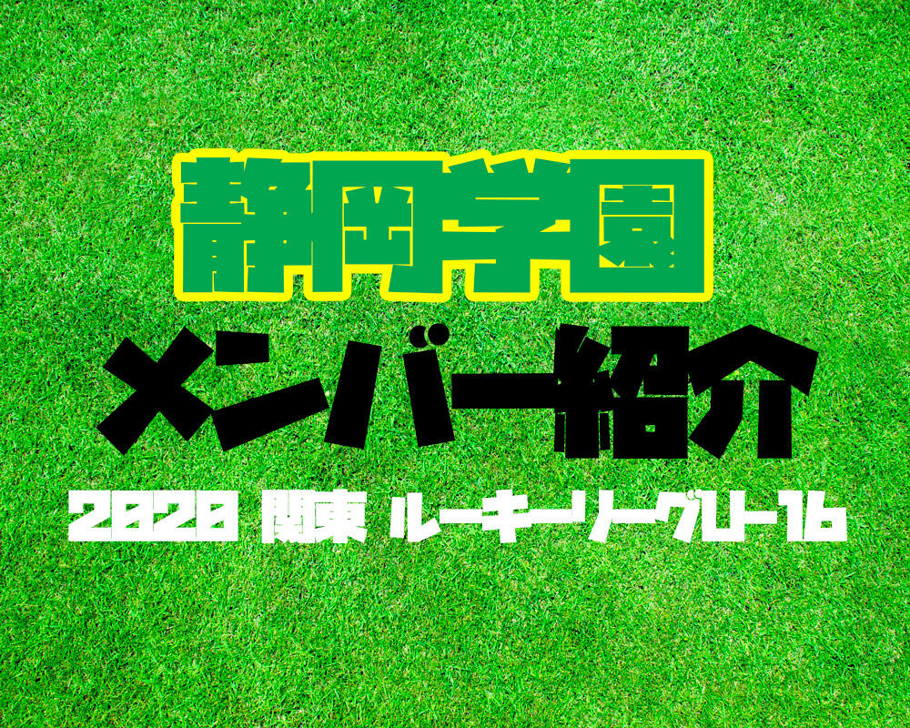 静岡の強豪・静岡学園高校サッカー部メンバー紹介【2020年度 関東 ルーキーリーグU-16】