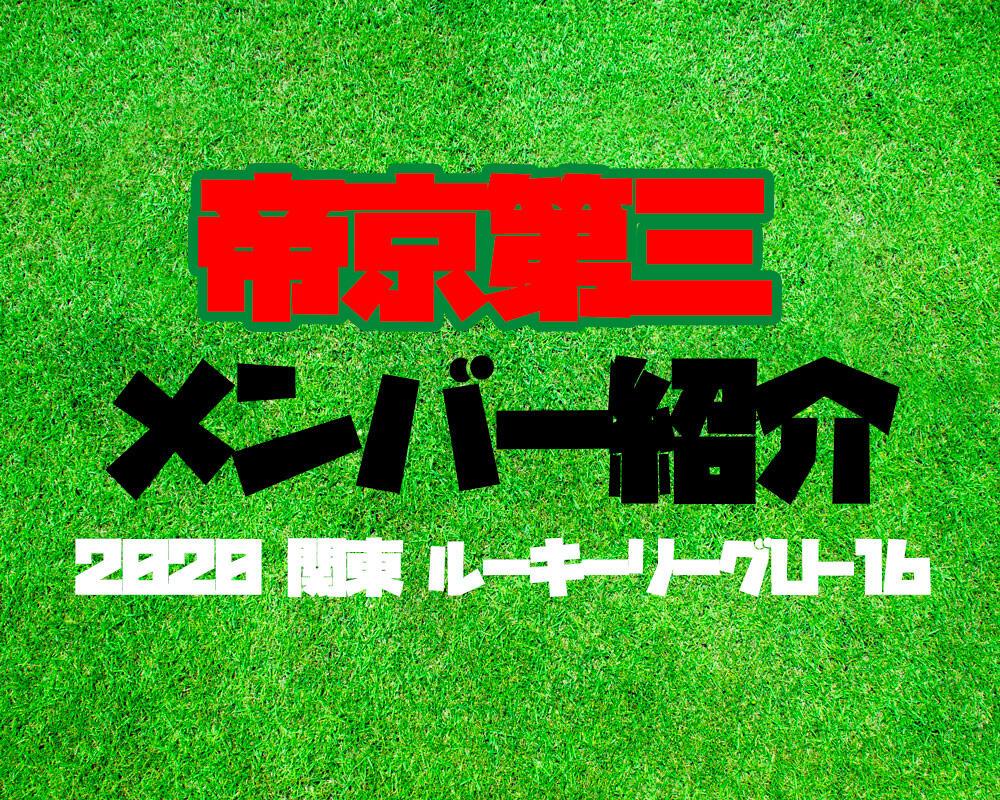 山梨の強豪・帝京第三高校サッカー部メンバー紹介【2020年度 関東 ルーキーリーグU-16】