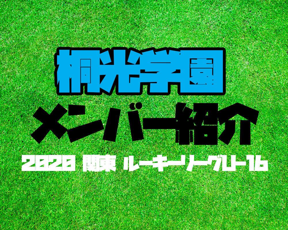 神奈川の強豪・桐光学園高校サッカー部メンバー紹介【2020年度 関東 ルーキーリーグU-16】