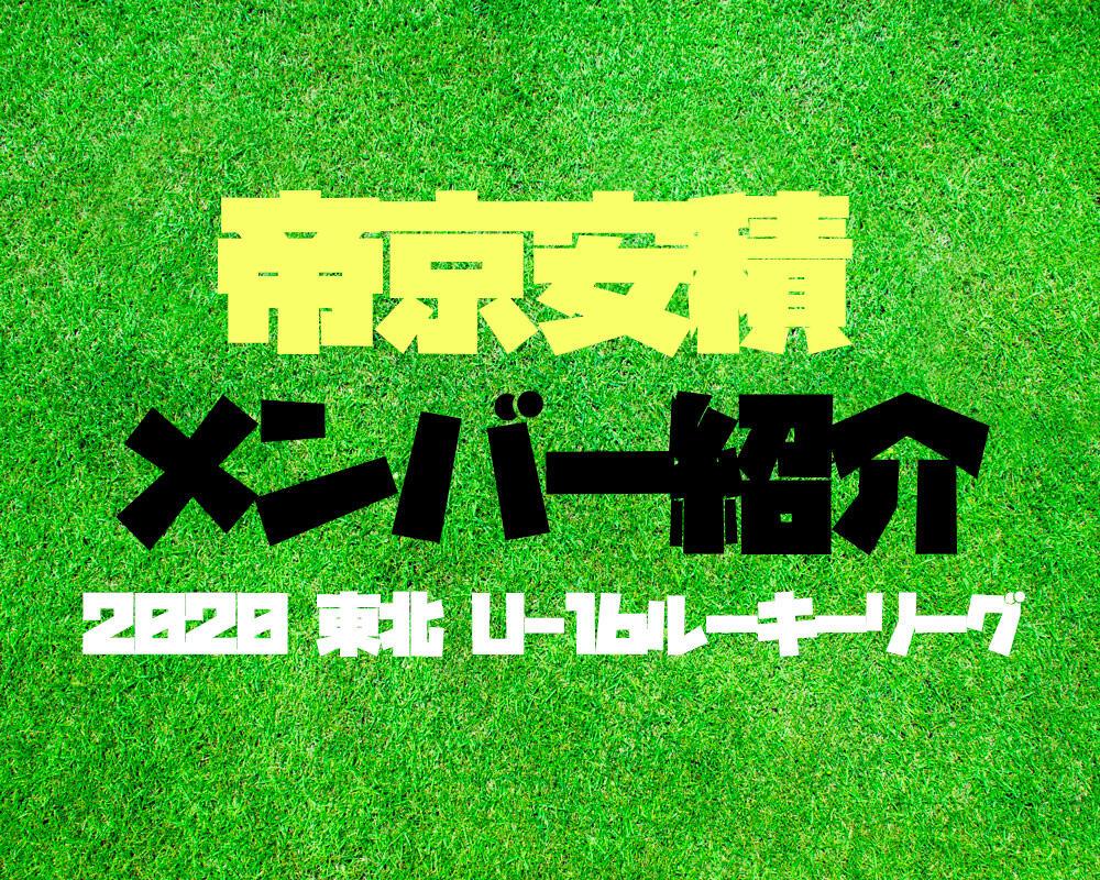 福島の強豪・帝京安積高校サッカー部メンバー紹介【2020年度 東北 U-16ルーキーリーグ】