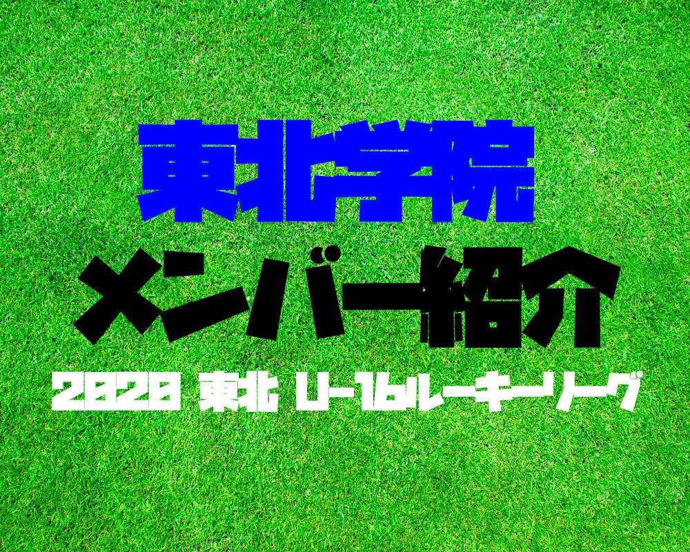 宮城の強豪・東北学院高校サッカー部メンバー紹介【2020年度 東北 U-16ルーキーリーグ】