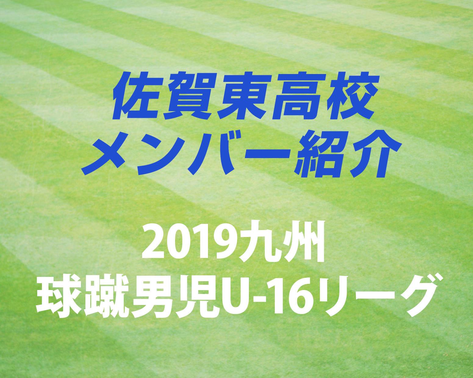佐賀の強豪・佐賀東高校サッカー部のメンバー紹介!(2019 球蹴男児U-16  D2リーグ)