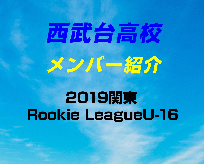 埼玉の強豪・西武台高校サッカー部のメンバー紹介!(2019関東Rookie LeagueU-16)