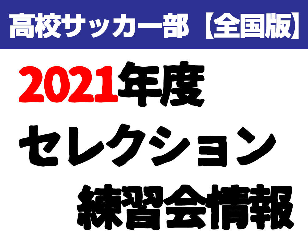 【2021年度(全国版)】 高校サッカー部セレクション・練習会情報