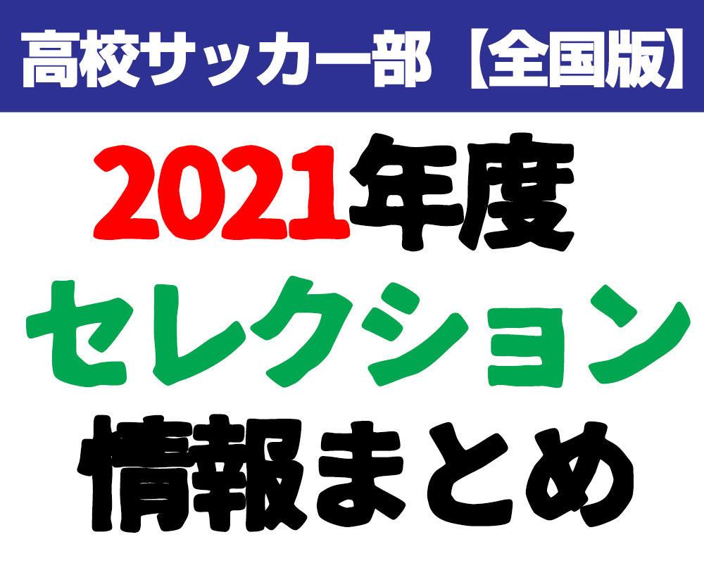 【7/10更新】2021年度(全国版)高校サッカー部セレクション情報