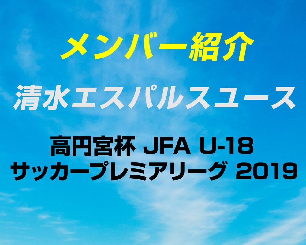 【選手変更 更新!】清水エスパルスユースのメンバー紹介!(2019 プレミアリーグEAST)