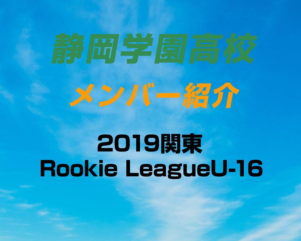 全国屈指の強豪・静岡学園高校サッカー部のメンバー紹介!(2019関東Rookie LeagueU-16)