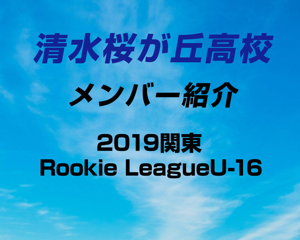 静岡の強豪・清水桜が丘高校サッカー部のメンバー紹介!(2019関東Rookie LeagueU-16)