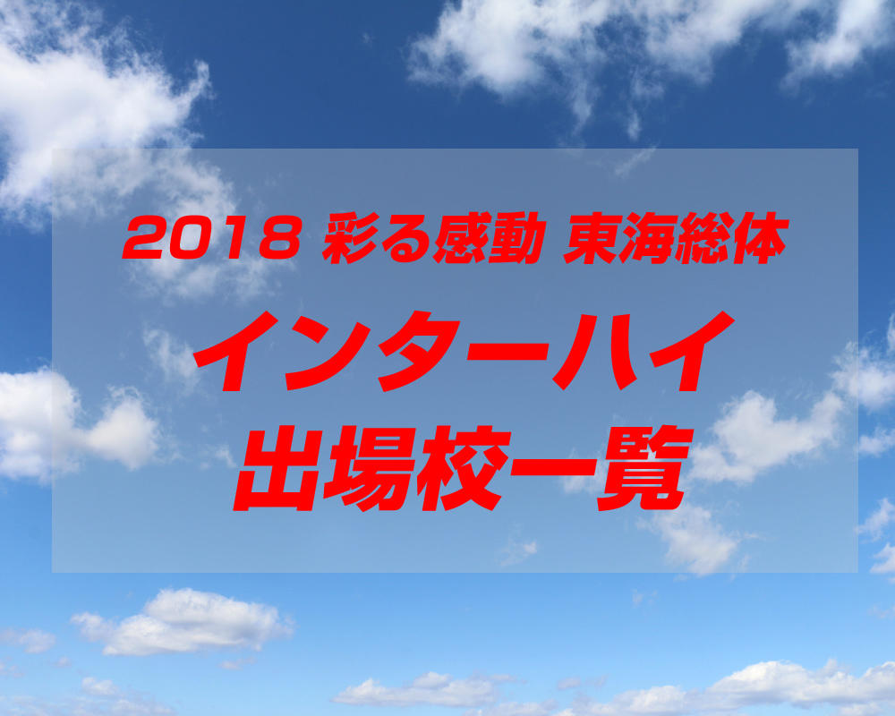 (6/24更新) インターハイ「2018 彩る感動 東海総体」出場校一覧