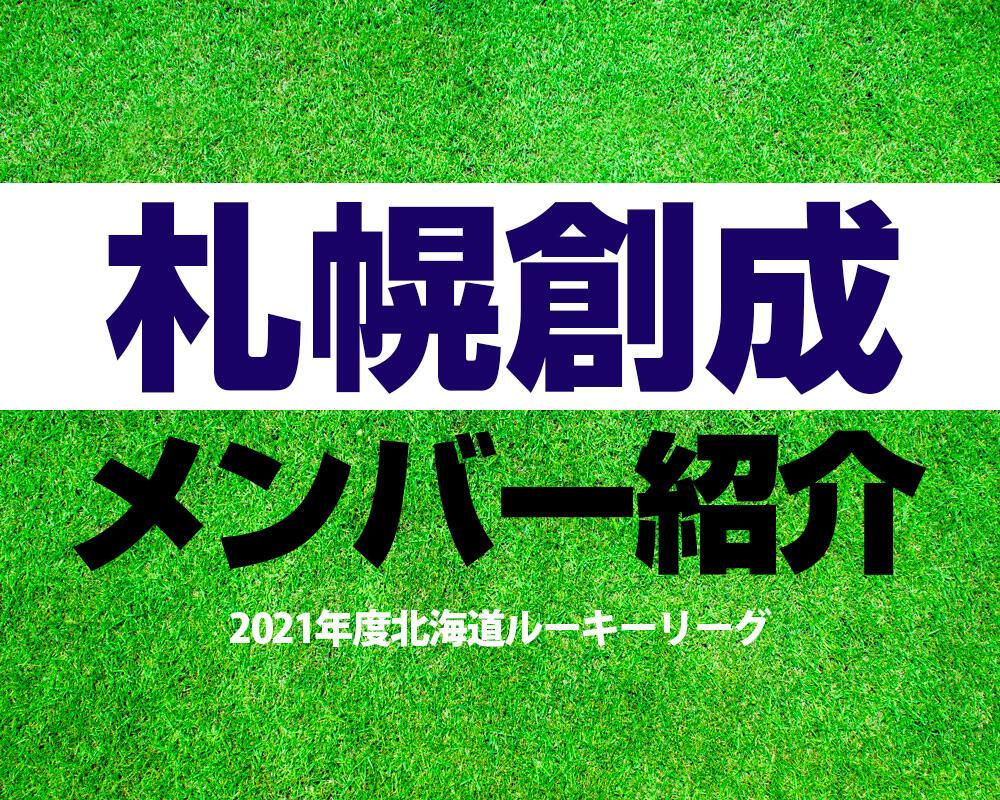 札幌創成高校サッカー部メンバー【2021年度北海道ルーキーリーグ】直近の成績やOB選手も紹介!