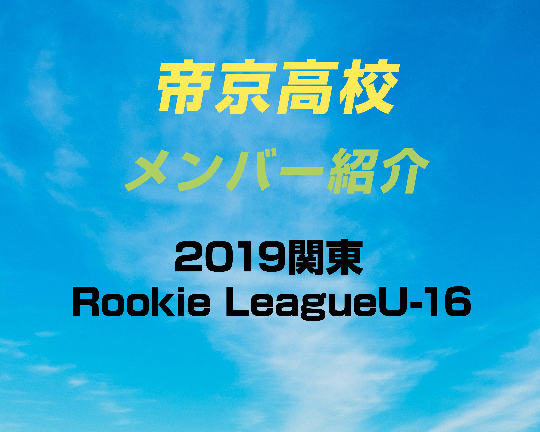 名門・帝京高校サッカー部のメンバー紹介!(2019関東Rookie LeagueU-16)