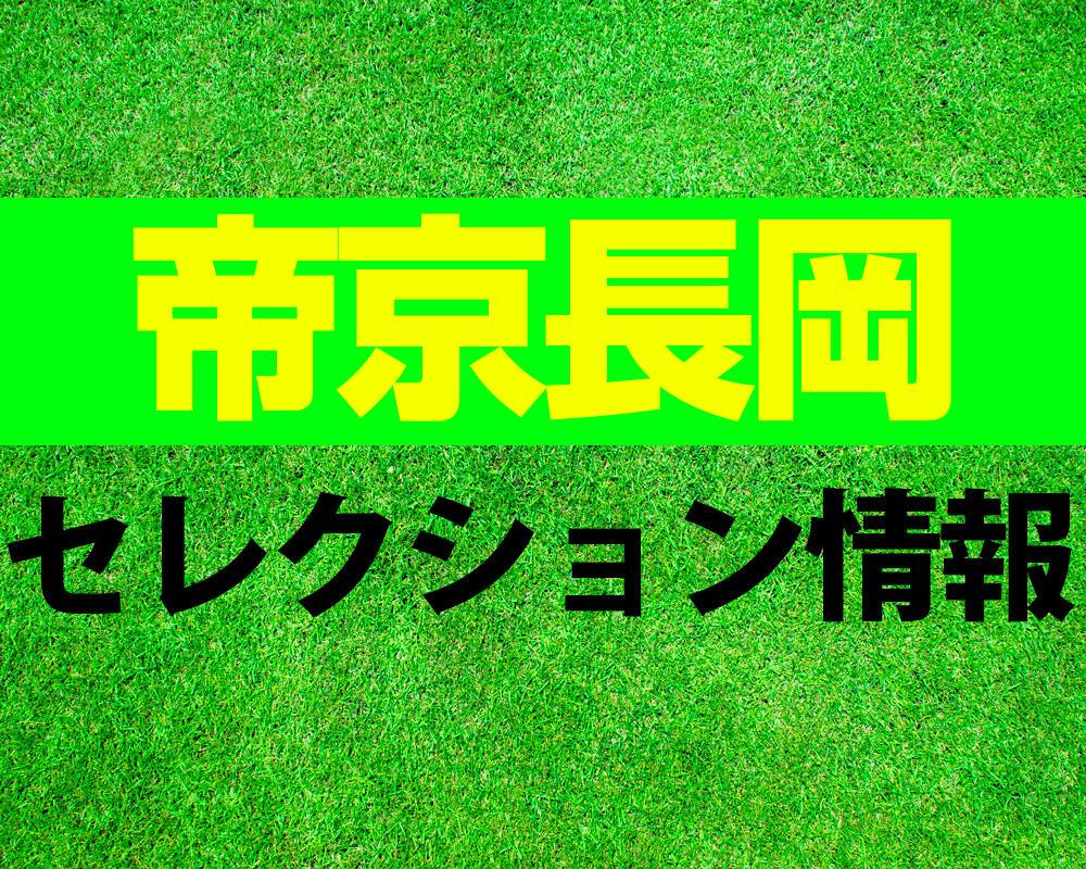 新潟の強豪・帝京長岡高校サッカー部がセレクションを開催!【 2021年度 セレクション・練習会情報】