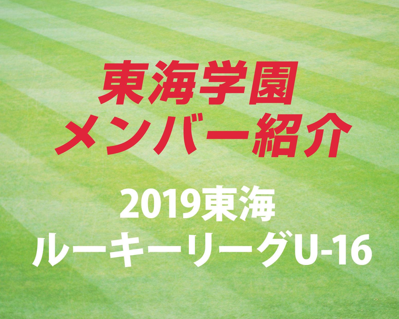 愛知の強豪・東海学園高校サッカー部のメンバー紹介!(2019 東海ルーキーリーグU-16)