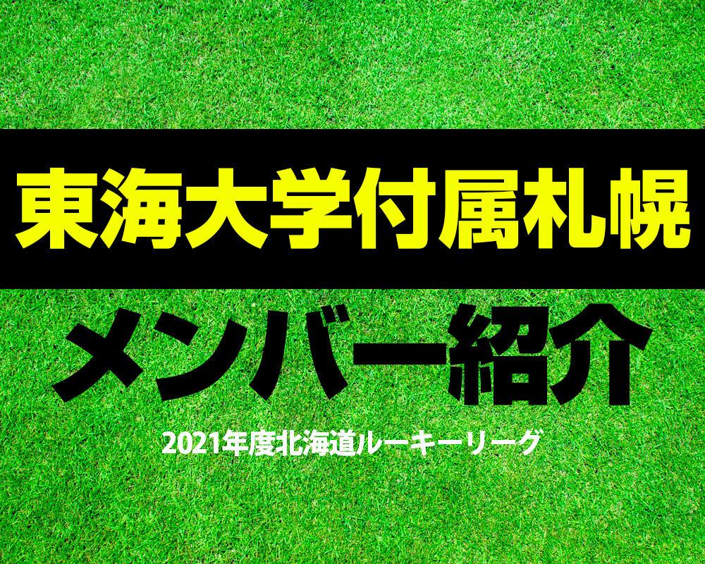 東海大学付属札幌高校サッカー部メンバー【2021年度北海道ルーキーリーグ】直近の成績も紹介!