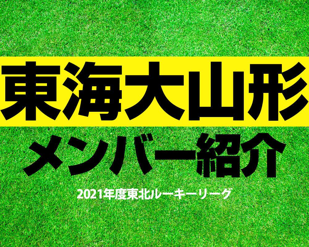 東海大山形高校サッカー部メンバー【2021年度東北ルーキーリーグ】直近の成績も紹介!