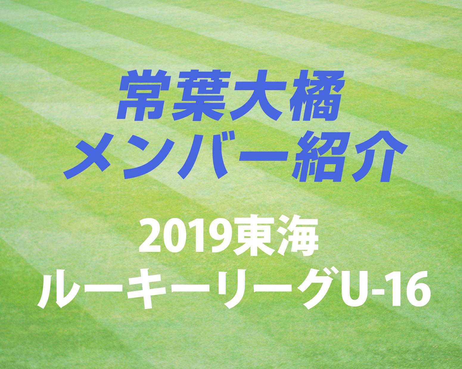 静岡の強豪・常葉大橘高校サッカー部のメンバー紹介!(2019 東海ルーキーリーグU-16)