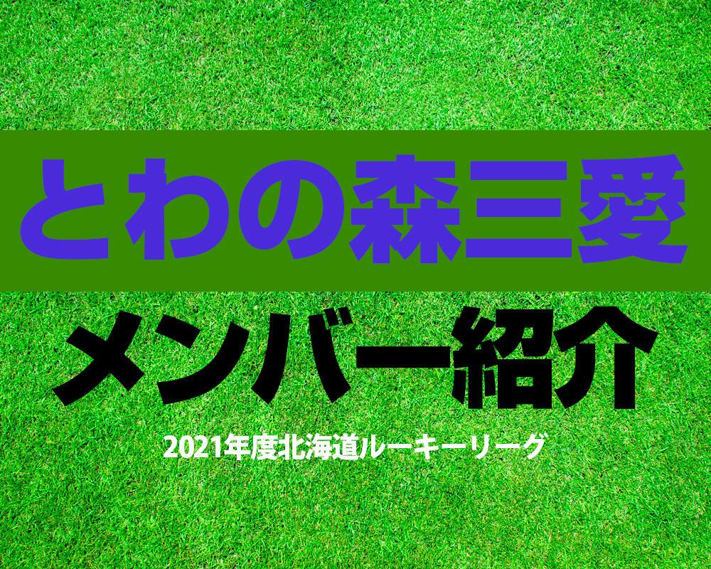 とわの森三愛高校サッカー部メンバー【2021年度北海道ルーキーリーグ】直近の成績も紹介!