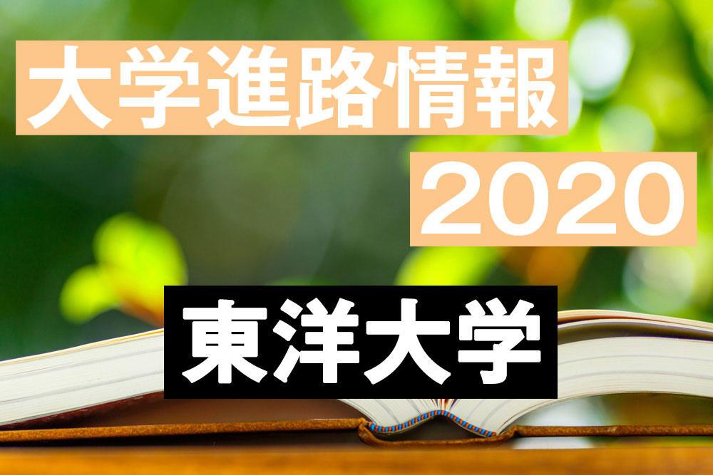 【大学進路情報】東洋大学サッカー部 2020年度新入部員一覧