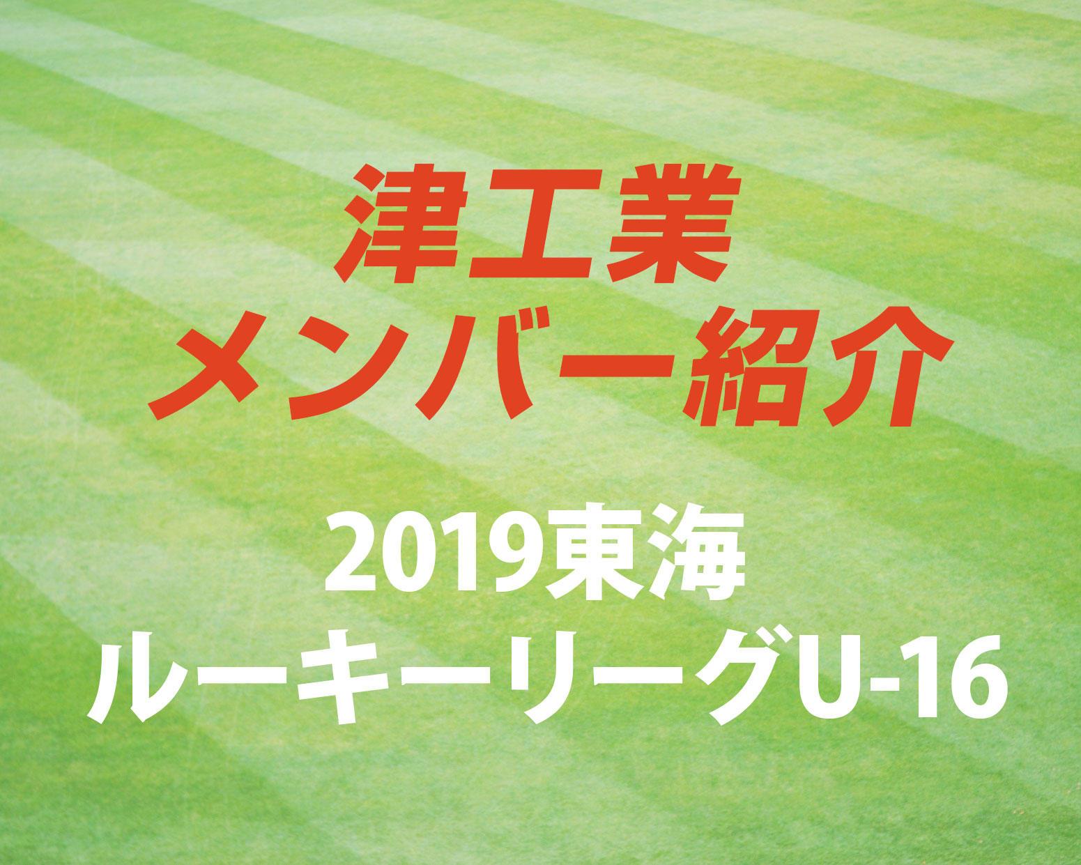 三重の強豪・津工業高校サッカー部のメンバー紹介!(2019 東海ルーキーリーグU-16)