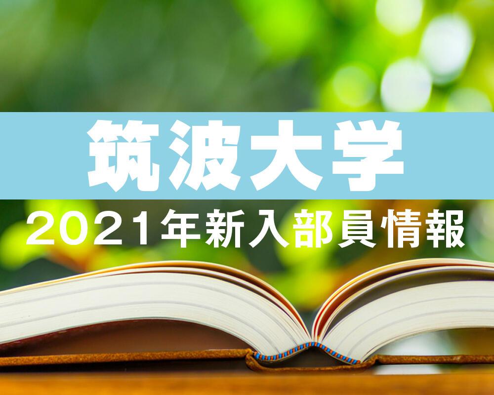 【大学進路情報】筑波大学蹴球部 2021年度新入部員一覧!鹿島アントラーズユースや柏レイソルU-18などから入部!