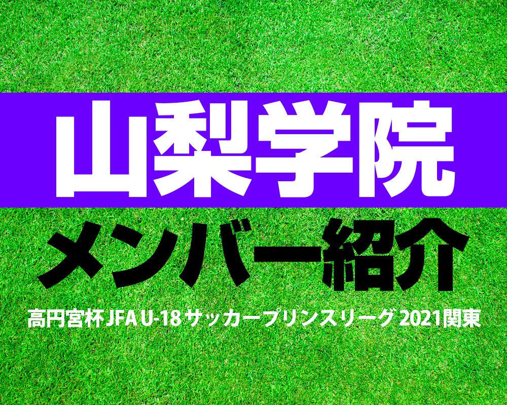 山梨学院高校メンバー紹介!【高円宮杯 JFA U-18 サッカープリンスリーグ 2021 関東】