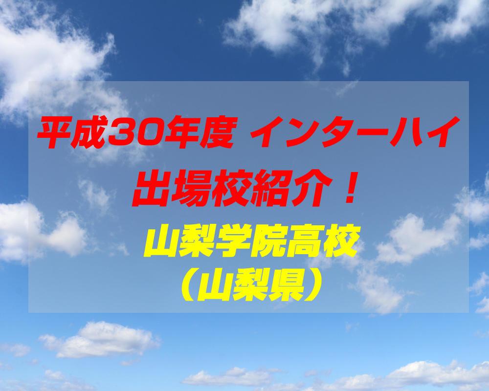 山梨学院高校(千葉)/出場校紹介【平成30年度インターハイ】