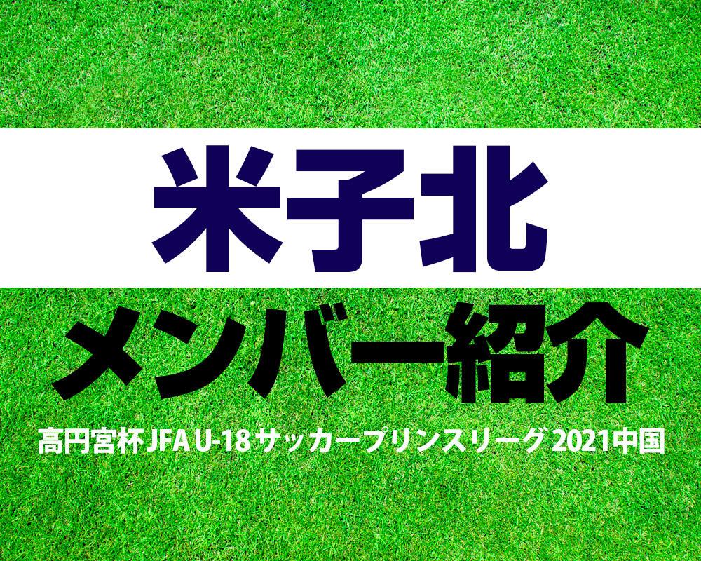 米子北高校メンバー紹介!【高円宮杯 JFA U-18 サッカープリンスリーグ 2021 中国】