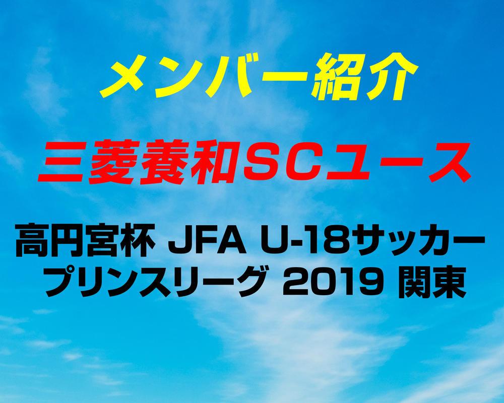 街クラブの雄・三菱養和SCユースのメンバー紹介!(プリンスリーグ2019関東)