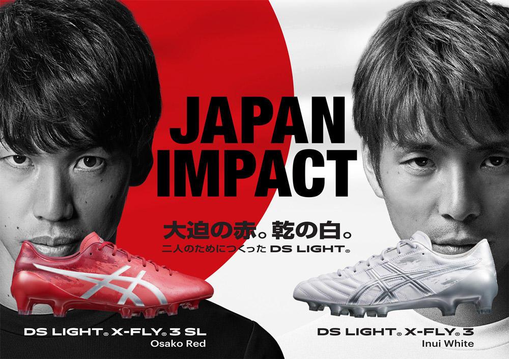 乾選手、大迫選手着用モデル「DS LIGHT」シリーズの新色を発売!