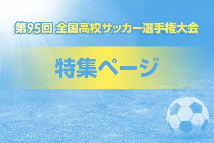 第95回全国高校サッカー選手権大会 試合日程(決勝)